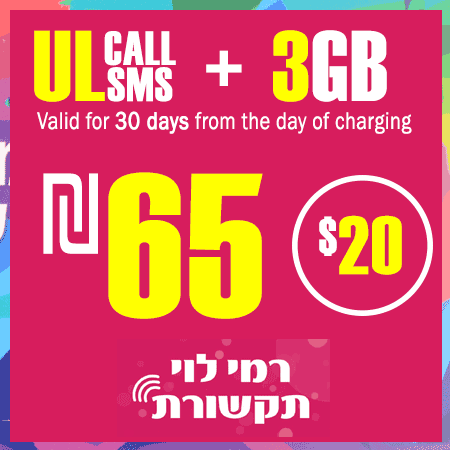 Rami Levy Unlimited calls and SMS + 3GB for 30 Days