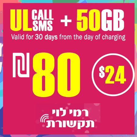 Rami Levy Unlimited calls and SMS + 50GB for 30 Days