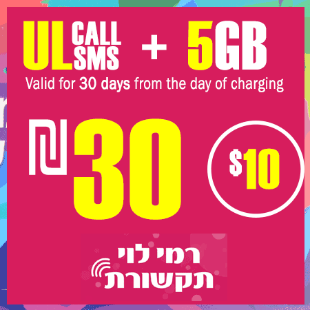 Rami Levy Unlimited calls and SMS + 5GB for 30 Days